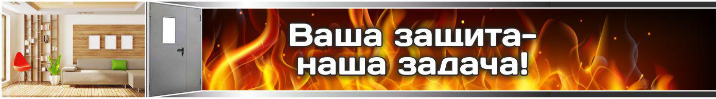 Противопожарные двери — цена изготовления ворот c люками в Красноярске